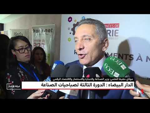 العرب اليوم - شاهد: انطلاق الدورة الثالثة لصباحيات الصناعة في الدار البيضاء