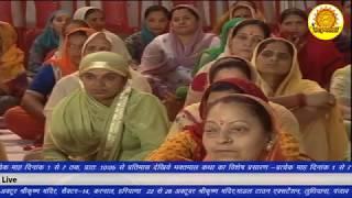 Live - Bhaktmaal Katha Part 2 || Town Hall Hamirpur (H.P.) 26-05 2017 #Karun Dass Ji Maharaj