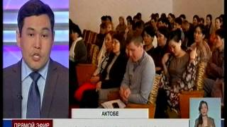 Основные  моменты Конституционной  реформы жителям Актобе и области разъяснили