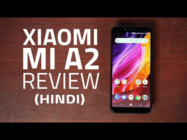Xiaomi Mi A2 Review in Hindi, शाओमी मी ए2 का रिव्यू