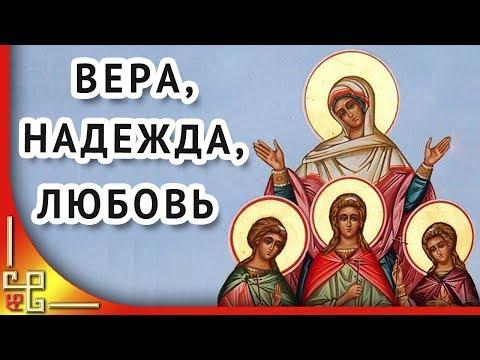 С днем ангела Вера Надежда Любовь София! 🌹Красивое поздравление с днем ангела