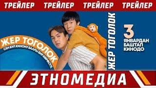 ЖЕР ТОГОЛОК | Трейлер - 2018 | Режиссер - Кубанычбек Курманбеков