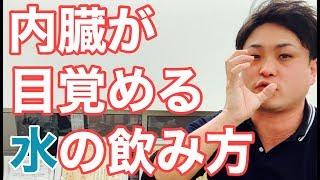 【認知症】1日1回水の飲み方を変えるだけで内臓が動き出す【富山】