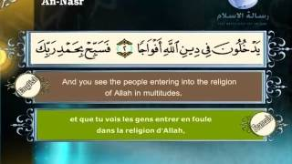Quran translated (english francais)sorat 110 القرأن الكريم كاملا مترجم بثلاثة لغات سورة النصر