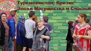 Туркменистан: Кризис Эпохи Могущества и Счастья
