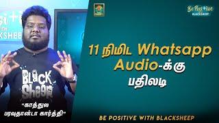 11 நிமிட வாட்ஸாப் ஆடியோவுக்கு பதிலடி - COVID 19 | Be Positive with Blacksheep | Blacksheep