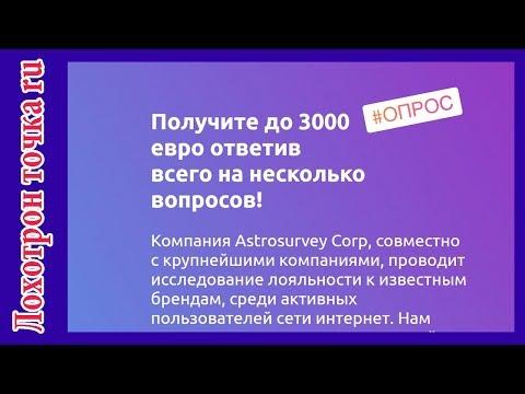 Платный опрос за 3000 Евро. Очередной развод прохиндеев!