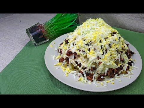 Салат ГОРКА  Праздничный Рецепт. Семейный Рецепт. Салат на Новогодний Стол 2019