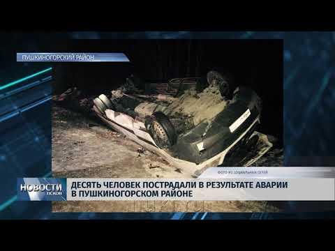 12.12.2018 / Десять человек пострадали в ДТП в Пушкиногорском районе