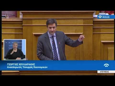 Γ.Χουλιαράκης (Αν.Υπ.Οικονομ)(Προϋπολογισμός 2019 )(18/12/2018)