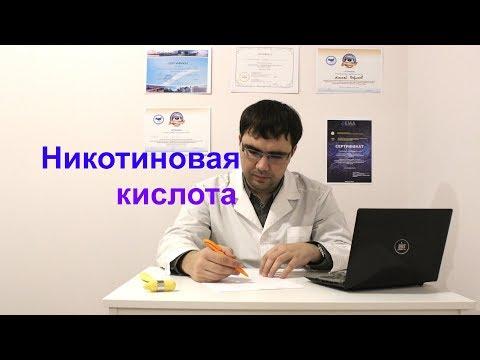 Никотиновая кислота: применение, показания и противопоказания
