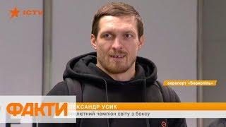 Усик вернулся в Украину! Как встречали абсолютного чемпиона мира по боксу