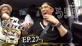 The Driver EP.27 - พี่เบิร์ด ธงไชย + ป๊อป ปองกูล