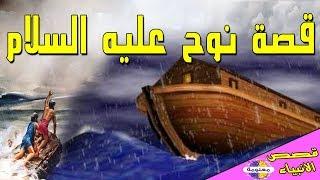 اغاني طرب MP3 قصة نوح عليه السلام واين رست سفينتته وما حدث لقومه تحميل MP3