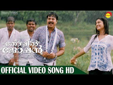 Watch Chil Chinchilamai Video Song from Thoppil Joppan