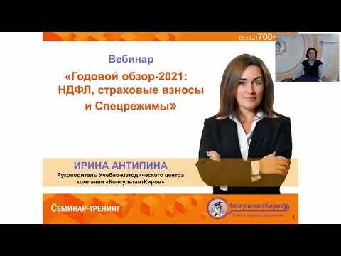 КонсультантКиров: Вебинар «Годовой обзор-2021: НДФЛ, страховые взносы и пособия, Спецрежимы»