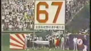 1985年第67回全国高等学校野球選手権大会開会式