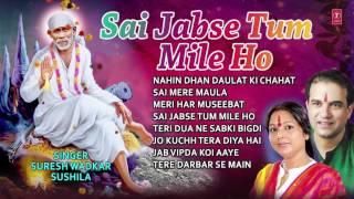 SAI JAB SE TUM MILE HO SAI BHAJANS BY SURESH WADKAR, SUSHILA [FULL AUDIO SONGS JUKE BOX]