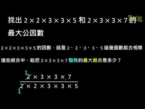 【基礎】利用質因數找出兩個數的最大公因數   質因數分解與短除法   均一教育平臺