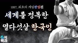 아키라꼬마 신의욱, 22년만에 입을 열다 [최초의 게임 한일전]