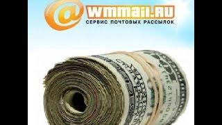 Wmmail интернет заработки без вложений