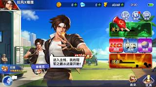 King Of Fighters Awakening (Beta CN) | Android  Game