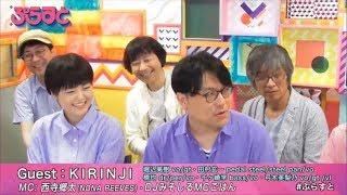KIRINJI、西寺郷太、DJみそしるとMCごはんWOWOWぷらすと