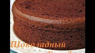 ШОКОЛАДНЫЙ бисквит/ Шокобисквит на масле/ Шоколадный торт