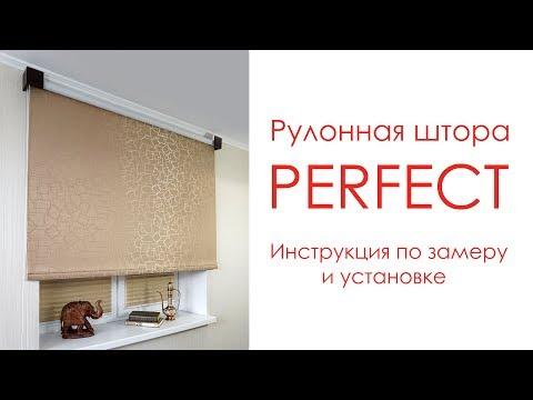 Замер и установка рулонной шторы Perfect от SUNNY TM