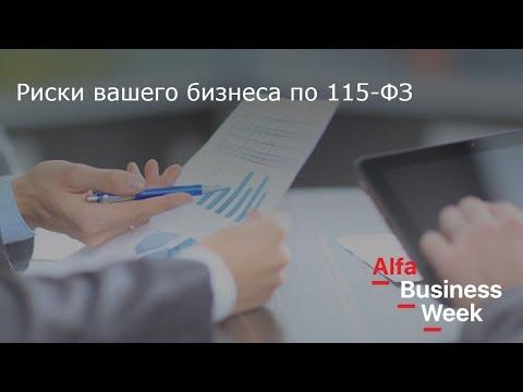 Риски вашего бизнеса по 115 ФЗ