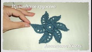 Цветок крючком с объемной серединкой.  Ирландское кружево.  Irish lace  flower
