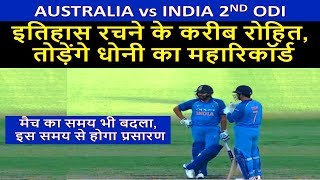 AUS vs IND 2nd ODI: Rohit Sharma Will Break MS Dhoni's Record in Adelaide Oval_D-Cricket