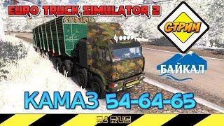 Euro truck simulator 2 с модами на КАМАZе по Суровой России⚡️Карта Байкал R20⚡️Пиар каналов⚡️Стрим