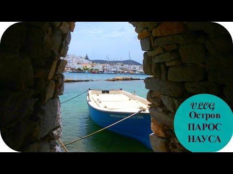 Vlog Науса/ Остров Парос/ Греция (Mila M