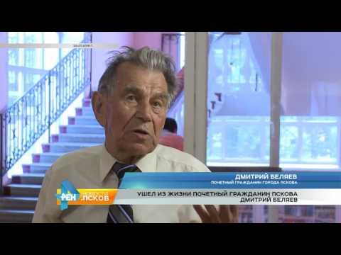 Новости Псков 02.03.2017 # Ушел из жизни Дмитрий Беляев