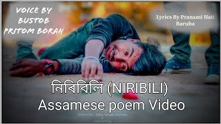 assamese sad poem heart touching poem female voice
