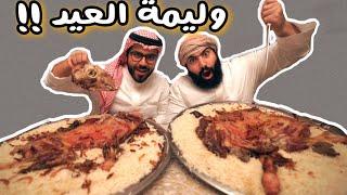 وليمة العيد 🐏 خروف ندي !!   Eid feast- Saudi Nadi
