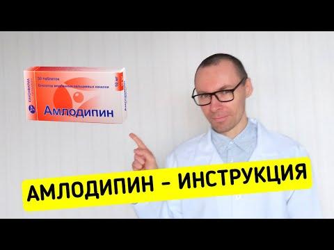 АМЛОДИПИН: инструкция по применению лекарства, аналоги, цены