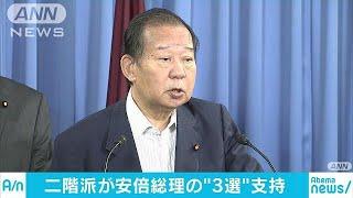 """総裁選自民党二階派が安倍総理に""""支持""""伝える18/08/07"""