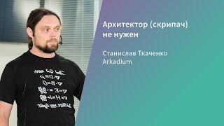 Архитектор (скрипач) не нужен / Станислав Ткаченко