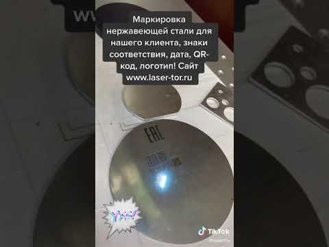 Лазерный маркер TOR LT с подъемным столом