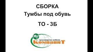 Обувница, полка для обуви ТО-3Б от компании Укрполюс - Мебель для Вас! - видео