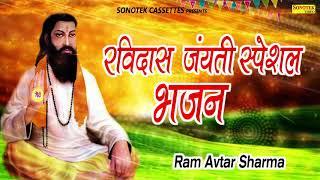 संत गुरु रविदास स्पेशल भजन I Ramavtar Sharma I latest Bhajan 2019 I Sonotek