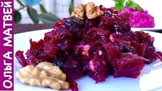 Салат из Свеклы - Просто, но Вкусно!!!   Beet Salad Recipe