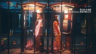 テレビ東京・TBS・WOWOW3局横断Paraviオリジナルドラマ「tourist」テレビ東京第2話台北篇番宣映像