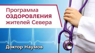 Доктор Наумов | Программа оздоровления жителей севера