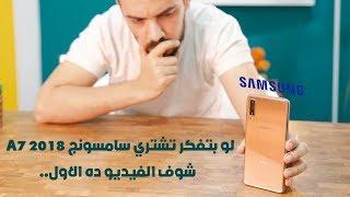 حاجات لازم تعرفها عن Samsung A7 2018 قبل ما تشتريه ..