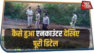 Hyderabad Police के हैरतअंगेज Encounter की कहानी की देखिए पूरी डिटेल