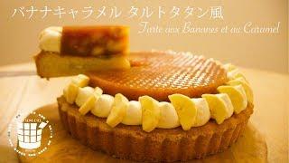 ✴︎バナナキャラメル タルトタタン風の作り方Tarte aux Bananes et au Caramel✴︎ベルギーより#31