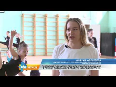 Новости Псков 05.06.2017 # Разминка в рамках проекта «Здоровая Страна»